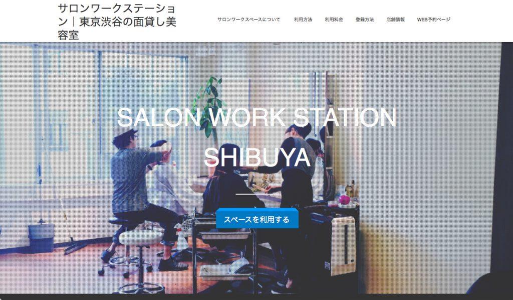 サロンワークステーション ネクスト|お客様の美容室をサロンワークスペースとして登録しませんか?